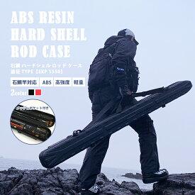石鯛ハードシェルロッドケース 遠征 EXP1550 ハードロッドケース 石鯛 アラ竿 磯竿 ショルダーベルト付き