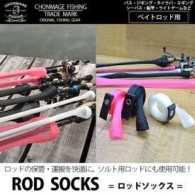 【新品】 CHONMAGE FISHING ロッドメッシュソックス ベイト用 ロッド収納 UV耐性 ソルトゲームロッド対応
