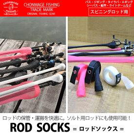 【新品】 CHONMAGE FISHING ロッドメッシュソックス スピニング用 ロッド収納 ジギング タイラバ ソルトゲームロッド対応