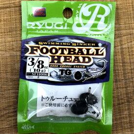 【新品】 RYUGI フットボールヘッド TG 10g 3/8 バス フットボールヘッド
