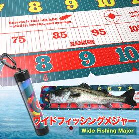 【新品】 ワイドフィッシングメジャー インスタ映え 120cm フィッシングメジャー 計測 魚 防水 コンパクト メジャー 釣り ワイドタイプ シーバス バス 青物 クエ CHONMAGE FISHING