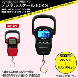 【新品】 CHONMAGE FISHING デジタルスケール 50kg 簡易計測メジャー付き フィッシングスケール