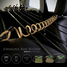 オーサム ロッド ホルダー カラビナ付き カールコード 簡単取外し 車用ロッドスタンド ロッド収納 バスロッド ジギングロッド