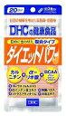 DHCの健康食品 ダイエットパワー 20日分 (60粒) ツルハドラッグ