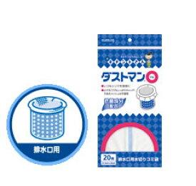 クレハ キチントさん ダストマン○ マル 排水口用水切りゴミ袋 (20枚) 【kureha0425】 ツルハドラッグ