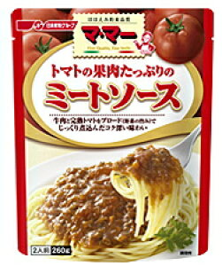 ママー パスタソース トマトの果肉たっぷりの ミートソース (2人前・260g) ※軽減税率対象商品