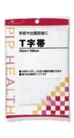 ピップ ヘルス T字帯 綿100% 33cm×105cm (1枚入)