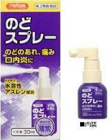 【第3類医薬品】《セット販売》 HapYcom ハピコム のどスプレー アズリースロート (30ml)×2個 ツルハドラッグ