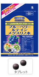 小林製薬 小林製薬の栄養補助食品 ブルーベリー ルテイン メグスリノ木 約30日分 (60粒) ツルハドラッグ
