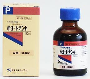 【第3類医薬品】健栄製薬 外用殺菌消毒薬 日本薬局方 希ヨードチンキ (50ml) 殺菌・消毒に ツルハドラッグ