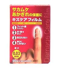 サカムケ あかぎれの保護に キズケアフィルム 救急絆創膏 厚さ0.03mm (20枚入) ツルハドラッグ