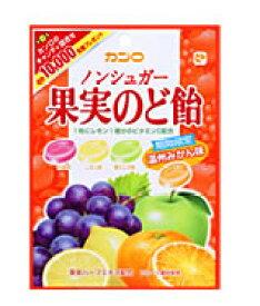 カンロ ノンシュガー 果実のど飴 (90g) ツルハドラッグ