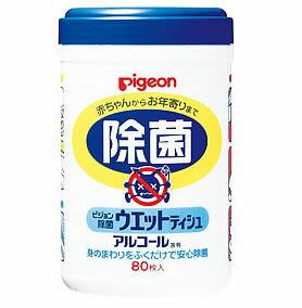 ピジョン 除菌ウエットティシュ アルコール含有 (80枚入) ツルハドラッグ