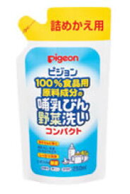 ピジョン 100%食品用原料成分の 哺乳びん 野菜洗い コンパクト つめかえ用 (250ml)