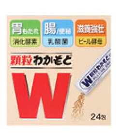 わかもと製薬 顆粒わかもと (24包) 【医薬部外品】