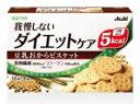 アサヒ リセットボディ 我慢しないダイエットケア 豆乳おからビスケット (16枚×4袋) ツルハドラッグ ※軽減税率対象商品
