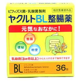 ビフィズス菌・乳酸菌製剤 ヤクルトBL整腸薬 (36包) 【指定医薬部外品】