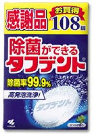 小林製薬 除菌ができるタフデント 【ミントの香り】 総入れ歯専用洗浄剤 (108錠)