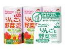 【特売】 和光堂ベビー飲料 元気っち 【りんごと野菜】 (125ml×3本) ツルハドラッグ