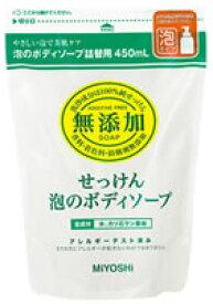 ミヨシ石鹸 無添加 せっけん泡のボディソープ 詰替用 (450ml)