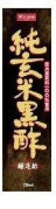 エムズワン 純玄米黒酢 醸造酢 (720ml) 【いつでもお買い得】 ツルハドラッグ ※軽減税率対象商品