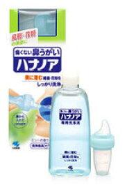 小林製薬 痛くない鼻うがい ハナノア(洗浄器具+専用洗浄液300ml)