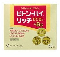 【第3類医薬品】第一三共ヘルスケア ビトンハイリッチ ECB2+B6 (90包) 【送料無料】 【smtb-s】 ツルハドラッグ