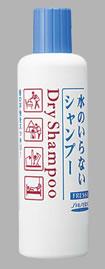資生堂 フレッシィ ドライシャンプー 水のいらないシャンプー (250ml)