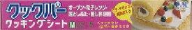 旭化成 クックパー クッキングシート 【M 25cmx5m】 ツルハドラッグ