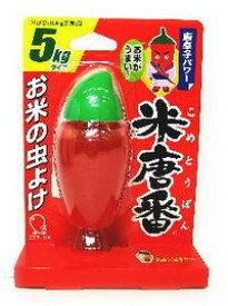 エステー化学  お米の虫よけ米唐番5kgタイプ