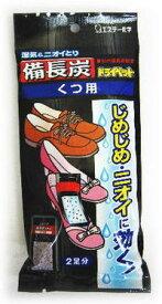 エステー化学 湿気&ニオイとり備長炭ドライペット くつ用2足分 ツルハドラッグ