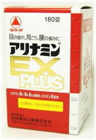 【第3類医薬品】タケダ アリナミンEX プラス(PLUS) 180錠 ツルハドラッグ