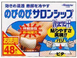 【第3類医薬品】久光製薬 のびのびサロンシップ (48枚) ツルハドラッグ
