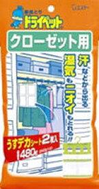 【特売】 エステー 湿気とりドライペット 【クローゼット用】 (120g×2シート) ツルハドラッグ
