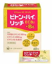 【第3類医薬品】第一三共ヘルスケア ビトンハイリッチ ECB2+B6 (60包) ツルハドラッグ