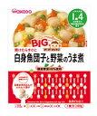 【特売】 和光堂ベビーフード グーグーキッチン BIGサイズ 【白身魚団子と野菜のうま煮】 (100g) [1歳4カ月頃…