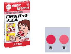 【第3類医薬品】大正製薬 口内炎・舌炎治療薬 口内炎パッチ 大正A (10パッチ) ツルハドラッグ