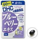 DHCの健康食品 ブルーベリーエキス 【60日分】(120粒) ツルハドラッグ