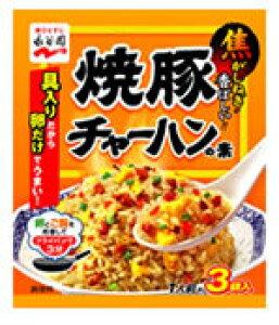 【★】 永谷園 焼豚チャーハンの素 (1人前×3袋入) ※軽減税率対象商品