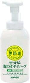 ミヨシ石鹸 無添加せっけん 泡のボディソープ (500ml)