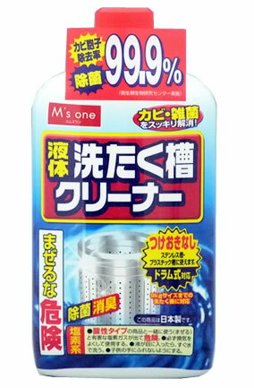 エムズワン 液体洗濯そうクリーナー 洗濯槽クリーナー (550g) ツルハドラッグ