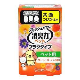 エステー 消臭力ペット 消臭プラグ プラグタイプ フルーティーガーデンの香り 共通つけかえ用 ツルハドラッグ
