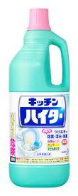 花王 キッチンハイター 大 (1500mL) 塩素系台所用漂白剤 【kao1610T】
