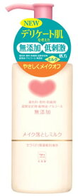 牛乳石鹸 カウブランド 無添加 メイク落としミルク ポンプ付 (150mL) クレンジングミルク ツルハドラッグ