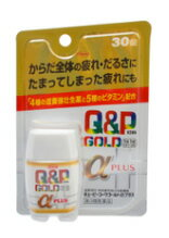 【第3類医薬品】キューピーコーワゴールドα-プラス (30錠) ツルハドラッグ