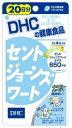 DHCの健康食品  セントジョーンズワート 【20日分】 (80粒) ツルハドラッグ