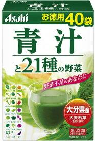 大分県産 大麦若葉使用 アサヒ 青汁と21種の野菜 (40袋) ツルハドラッグ ※軽減税率対象商品