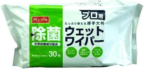【◇】 エムズワン プロ用 除菌ウェットワイパー (30枚入)