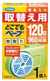 フマキラー どこでもベープ 蚊取り 取替え用 電池入り 【120日・960時間】 (1個入)