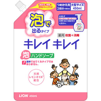 ライオン キレイキレイ 薬用泡ハンドソープ つめかえ用 大型サイズ (450ml) ツルハドラッグ